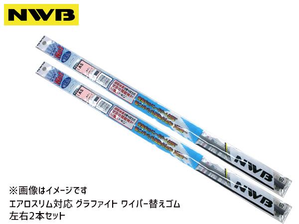 撥水コートワイパーでコーティング NWB グラファイト ワイパーゴム プリウス ZVW50 ZVW51 ZVW55 H27.12~H29.10 公式 替えゴム 贈物 幅5.6mm AS70GN ラバー 400mm 700mm 2本セット AS40GN