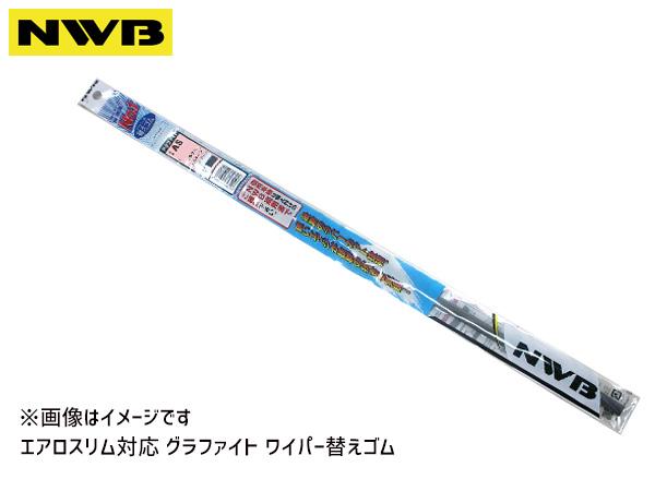 撥水コートワイパーでコーティング 期間限定お試し価格 25%OFF NWB グラファイト ワイパーゴム スバル XV GT3 GT7 H29.5~ 替えゴム 幅5.6mm 助手席側 AS40GN ラバー 400mm