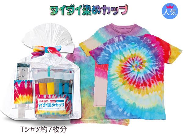 タイダイ染めカップキット レインボーTシャツが出来る絞り染め用キット 染料 CM25401