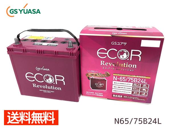 GSユアサ バッテリー N-65 N65 75B24L エコアール レボリューション アイドリングストップ 通常 対応 高性能 補償付き ユアサ 送料無料