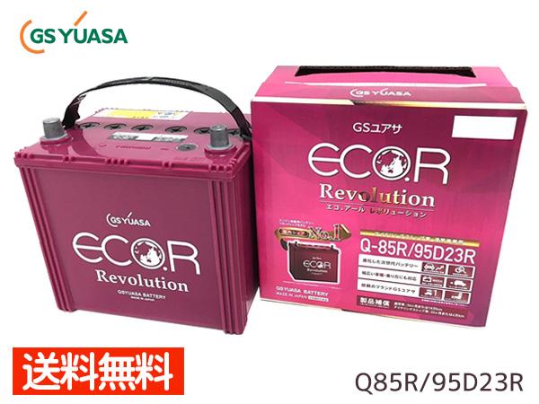 GSユアサ バッテリー Q-85R Q85R 95D23R エコアール レボリューション アイドリングストップ 通常 対応 高性能 補償付き ユアサ 送料無料