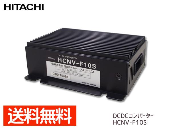 デコデコ 24V 12V DCDCコンバーター 変換 10A アイドリングストップ車対応 HCNV-F10S 日立オートパーツ 送料無料