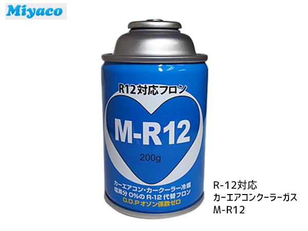 R-12対応 カーエアコンクーラーガス R12対応 冷媒 フロン 本物◆ 即日出荷 M-R12