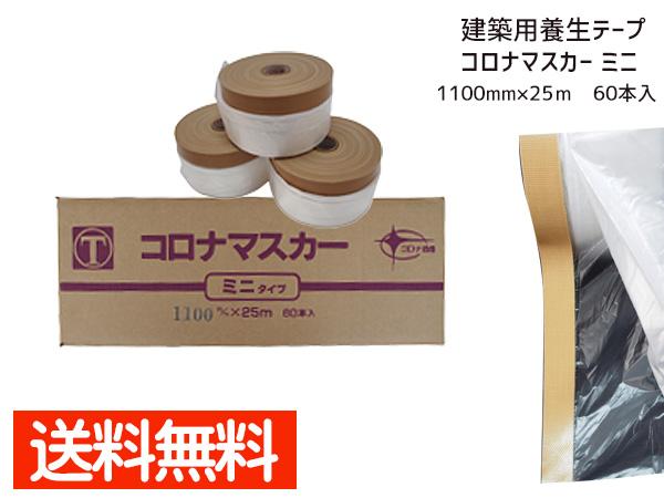 建築用養生マスカー コロナマスカーミニ 1100mm×25M 60本入 1箱 茶 送料無料
