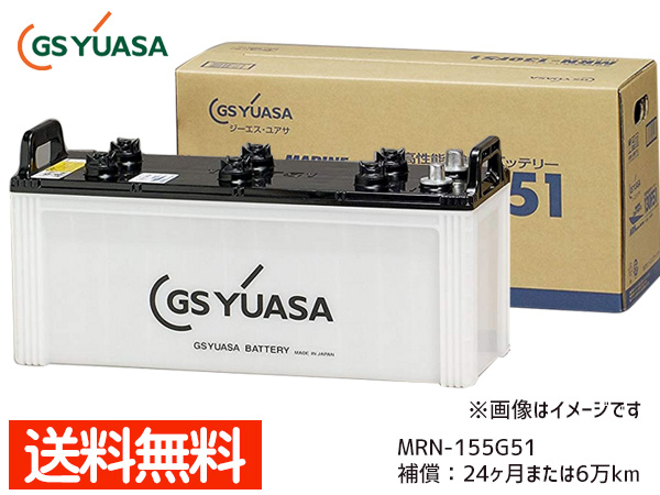 船舶 船 バッテリー GSユアサ MRN-155G51 台数限定 代引不可 法人のみ送料無料