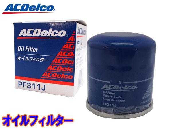 ACDelco 優良品 新品 エンジン メーカー在庫限り品 メンテナンス 予約 交換 ACデルコ ホンダ PF311J オイルエレメント オイルフィルター 1個 スバル