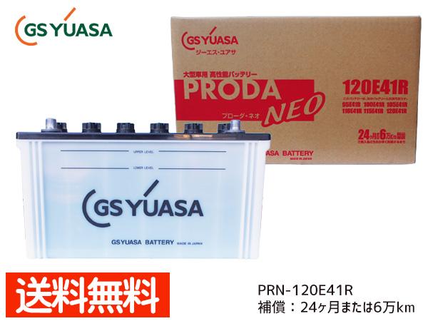 大型 車用 GSユアサ バッテリー PRN-120E41R 高性能 カーバッテリー PRODA NEO GS YUASA 代引不可 法人のみ送料無料