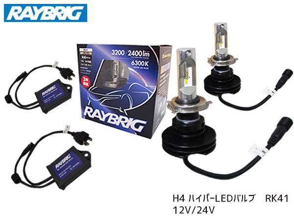 LED バルブ ヘッドライト H4 12V 24V 6300K レイブリック スタンレー ハイパーLEDバルブ 2個セット ファンレスタイプ RK41 送料無料