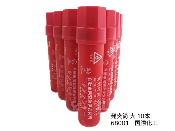 [宅送] 発炎筒 緊急 事故防止 赤色 防災 赤 国際化工 68001 サンフレヤー 10本 非常信号灯 交換無料 大