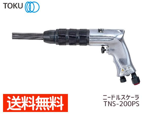 ニードルスケーラー TNS-200PS エアー工具 TOKU 東空販売 送料無料