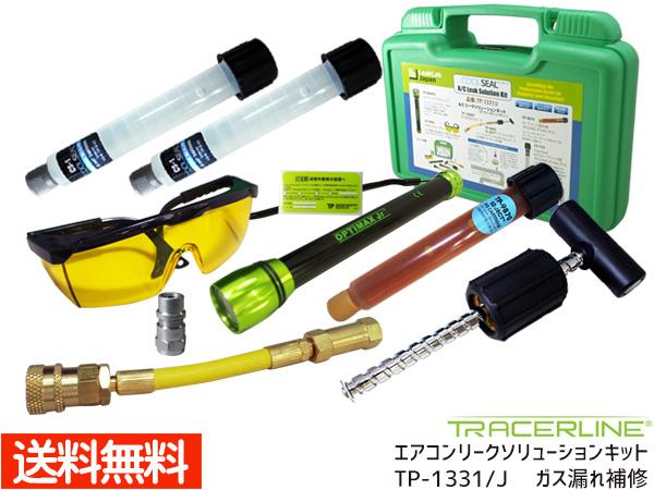 エアコンリークソリューションキット TP-1331/J トレーサーライン TRACERLINE COOLSEAL クールシール エアコンガス漏れ止め 送料無料