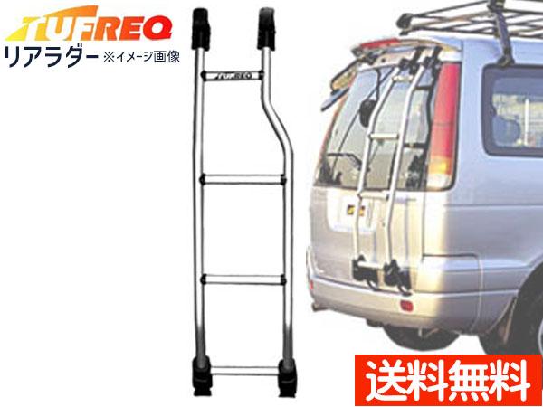 TUFREQ タフレック リアラダー はしご NV350 キャラバン E26 標準ルーフ TR29 法人のみ配送 送料無料