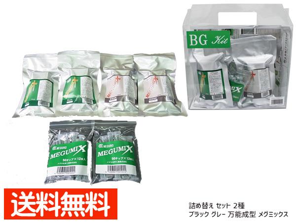 接着剤 詰め替え セット 2種 ブラック グレー 万能成型 メグミックス MEGUMIX 送料無料