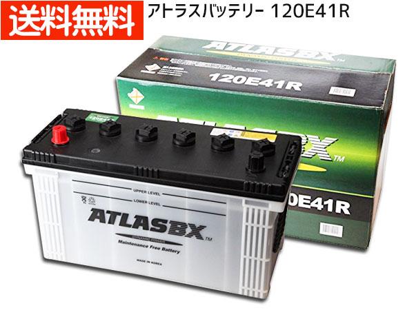 バッテリー 120E41R-A 国産車 アトラス ATLAS パワー2年保障 法人のみ配送 送料無料