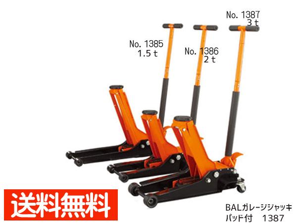 大橋産業BAL 低床 3t油圧式 ガレージジャッキ パッド付 メーカー直送 代引き不可 送料無料