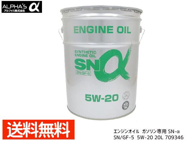 アルファス エンジンオイル エンジン オイル ガソリン 専用 SN/GF-5 SN GF-5 5W-20 5W20 20L ペール缶 709346 SN-α 日本製 法人のみ配送 送料無料
