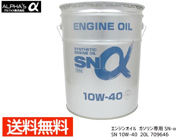 アルファス エンジンオイル エンジン オイル ガソリン 専用 SN 10W-40 10W40 20L ペール缶 709646 SN-α 日本製 法人のみ配送 送料無料