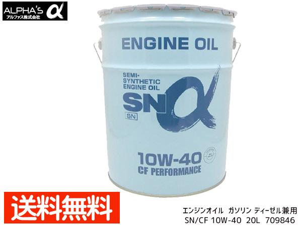 アルファス エンジンオイル エンジン オイル SN/CF SN CF 10W-40 10W40 20L ペール缶 ガソリン ディーゼル 兼用 709846 日本製 法人のみ配送 送料無料