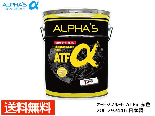 アルファス ATフルード ATFα デキシロン3 20L 792446 日本製 法人のみ配送 送料無料
