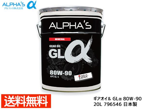 アルファス デフ ギアオイル GLα GL-5 80W-90 80W90 20L ペール缶 796546 日本製 法人のみ配送 送料無料