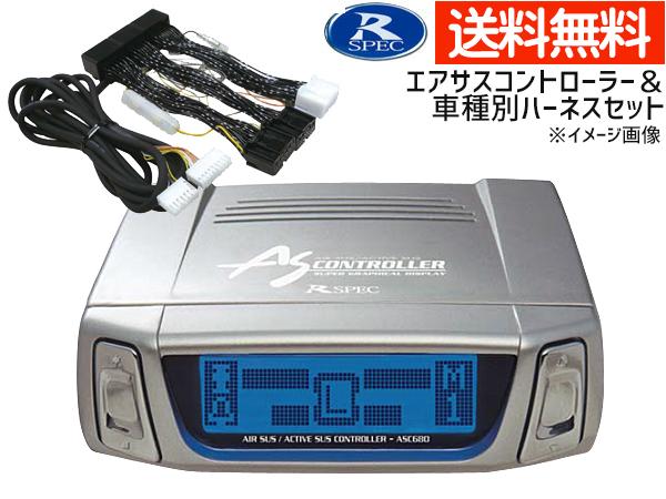 送料無料 データシステム エアサスコントローラーASC680&車種別専用ハーネスH-086Eセット トヨタ マジェスタ/4WD UZS186/UZS187 H16.7~H21.3