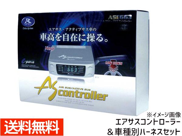 送料無料 データシステム エアサスコントローラーASE663&車種別専用ハーネスH-079セット 日産 シーマ/インフィニティQ45