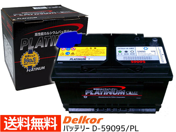 BMW E60(5シリーズ) NE25 NE30 NB40 NA25 NA30 NB44 デルコア delkor 輸入車 欧州車 プラチナバッテリー 90AH DIN D-59095/PL 83085 法人のみ配送 送料無料