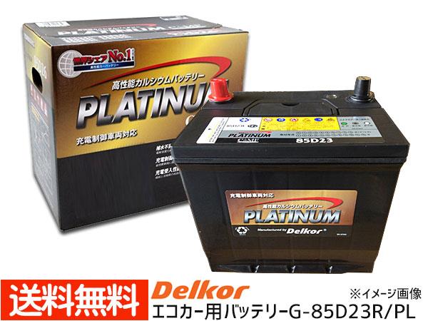 デルコア エコカー対応 プラチナバッテリー G-85D23R/PL 送無