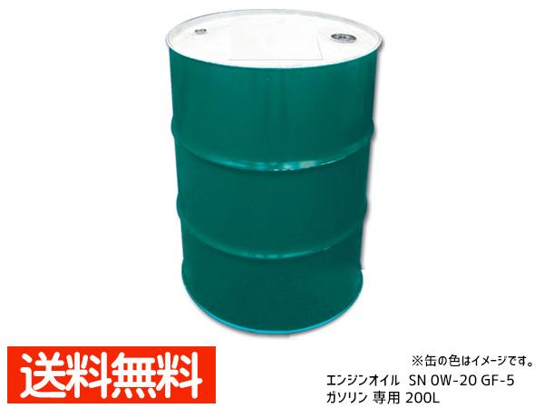エンジンオイル エンジン オイル ガソリン SN 0W20 0W-20 GF-5 200L ドラム缶 法人のみ配送 送料無料