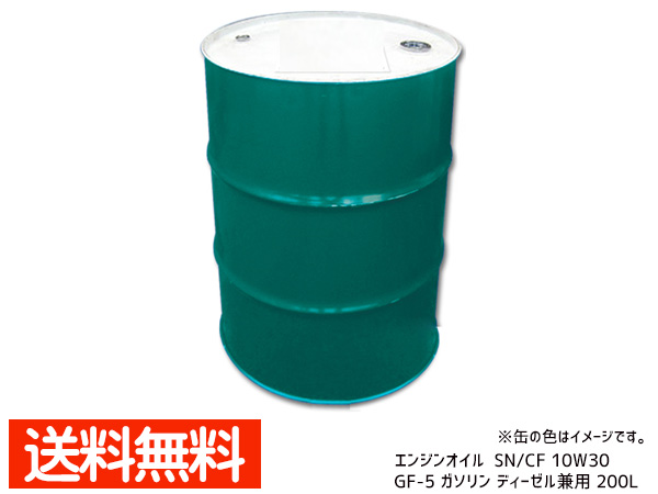 エンジンオイル エンジン オイル SN/CF 10W30 GF-5 ガソリン ディーゼル 兼用 200L ドラム缶 法人のみ配送 送料無料