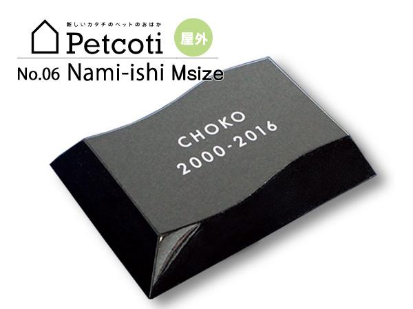 ペットのおはか お墓 波石 黒 Mサイズ インドKUS 屋外 ペットコティ Petcoti 名入れ 刻印 ペット 供養 犬 猫 小動物 送料無料