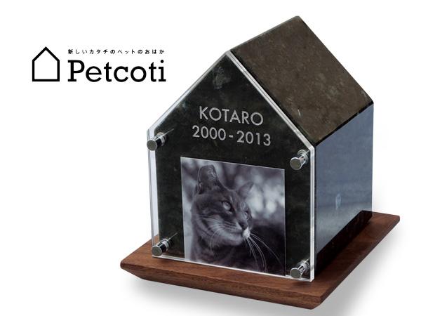 屋内用 ペットのおはか エメラルドパール Petcoti 北欧産天然御影石 名入れ 刻印 ペットコティ お墓 供養 犬 猫 小動物 送料無料