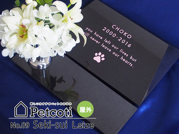 ペットのおはか お墓 石錐 黒 Lサイズ 花立付き インドKUS 屋外 ペットコティ Petcoti 名入れ 刻印 ペット 供養 犬 猫 小動物 送料無料