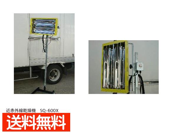 近赤外線乾燥機 SQ-600X 板金塗装に最適! 送料無料