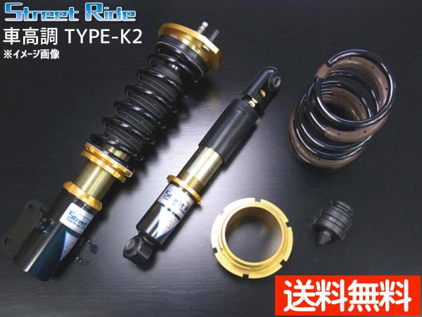 車高調 ストリートライド ムーヴN VAN JJ1 H30.7~ 減衰力固定式 TYPE-K2 SR-D503 法人のみ配送 送料無料