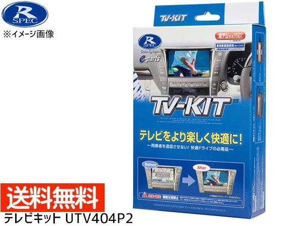 アクセラ BM2 BM5 BMF BYF H25.12~ テレビキット 切替タイプ UTV404P2