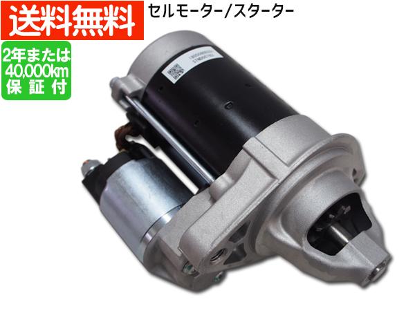 クラウン GRS180 マークX GRX120 セルモーター セル スターター 28100-31080 428000-3030 リビルト YMDS-02500 送料無料