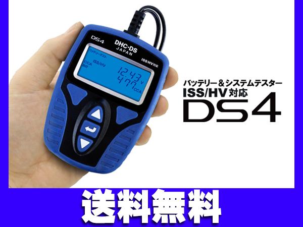 バッテリー システム テスター DHC-DS 防水 日本語 DS4(J) 送料無料
