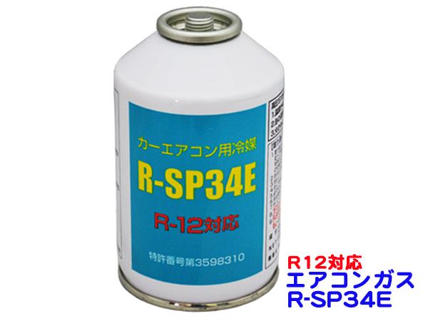 おトク R-SP34E 予約 R-12対応 カーエアコン用クーラーガス 1本~