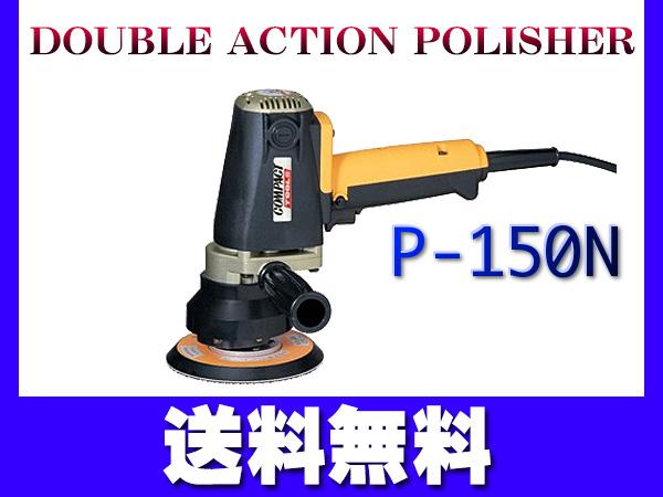 電動 ダブルアクション ポリッシャー P-150N COMPACT TOOL コンパクトツール 洗車 鈑金 送料無料