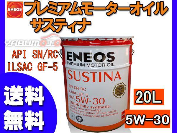 ENEOS プレミアム モーターオイル サスティナ エンジンオイル 20L 5W-30 送料無料
