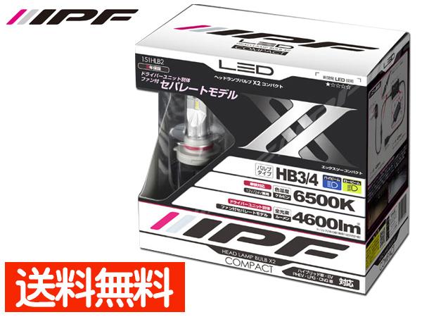 ヘッドライト LED HB3 HB4 ヘッドランプ バルブ X2 コンパクト 6500K 4600lm IPF 151HLB2 12v/24v 27w 2個入 送料無料