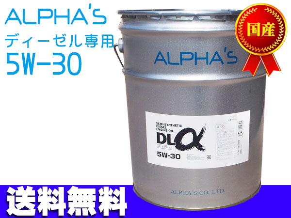 アルファス エンジンオイル エンジン オイル ディーゼル 専用 CF-4 5W-30 5W30 20L ペール缶 792350 DL-α 日本製 送料無料