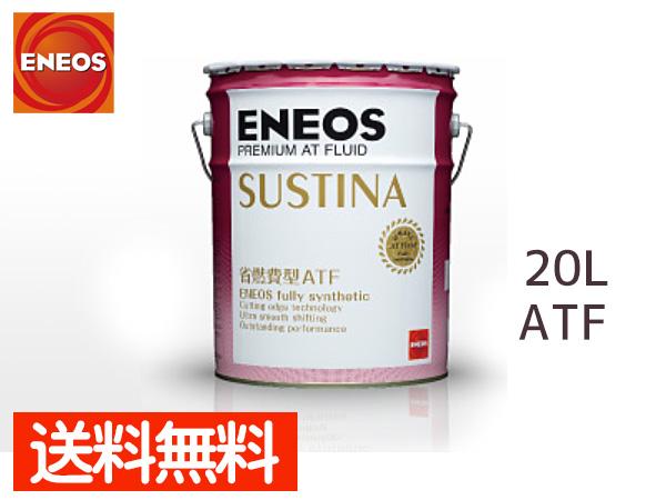 エネオス ENEOS プレミアム ATフルード SUSTINA サスティナ 20L ペール缶 46482 100% 化学合成油 ATF オートマ オイル 省燃費 エネオス 送料無料