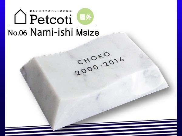 ペットのおはか お墓 波石 白 Mサイズ ビアンコカラーラ 屋外 ペットコティ Petcoti 名入れ 刻印 ペット 供養 犬 猫 小動物 送料無料