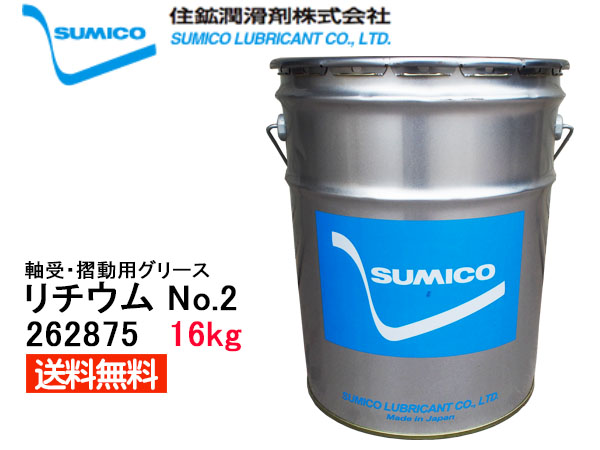 SUMICO スミグリスBG No2 軸受摺動用 グリース リチウム 16kg 262875 同梱不可 送料無料