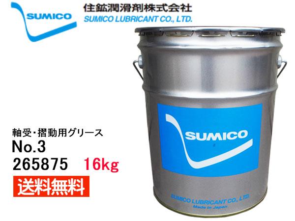 SUMICO スミグリスWB No3 軸受摺動用 グリース 16kg 265875 送料無料 同梱不可
