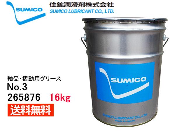 SUMICO スミグリスWB-EX3 No3 軸受摺動用 グリース 16kg 265876 送料無料 同梱不可