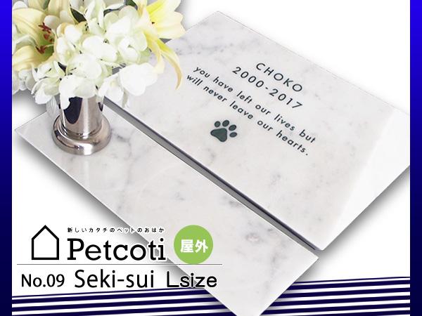 ペットのおはか お墓 石錐 白 Lサイズ 花立付き ビアンコカラーラ 屋外 ペットコティ Petcoti 名入れ 刻印 ペット 供養 犬 猫 小動物 送料無料