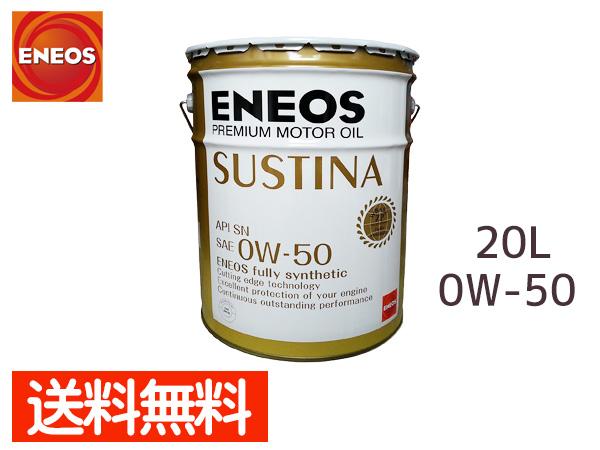 エネオス ENEOS プレミアム モーターオイル サスティナ エンジンオイル エンジン オイル 20L 0W-50 0W50 ペール缶 送料無料